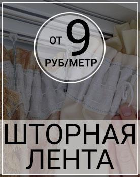 Шторная лента от 9 рублей