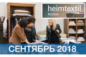 Heimtextil Russia 2018