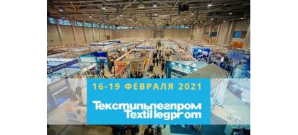ТекстильЛегПром 16.02-19.02.2021 - приглашаем на выставку!