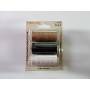 Набор ниток швейных армированных Трио, 44ЛХ