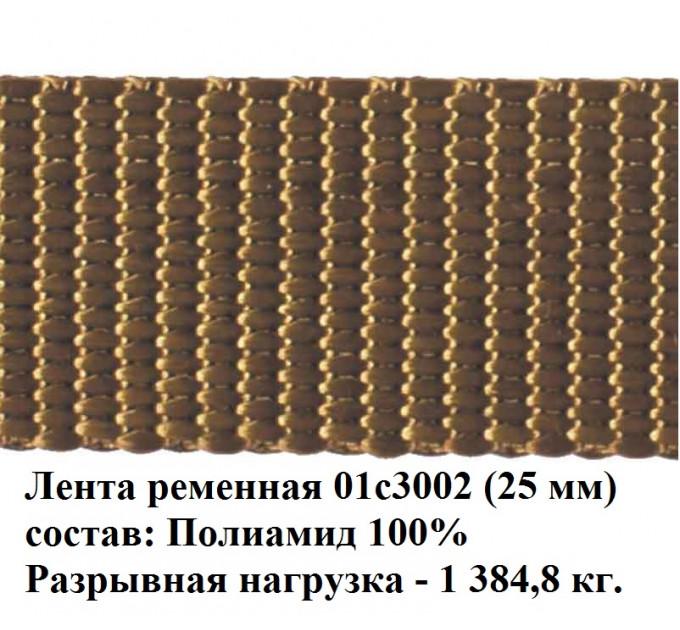 Лента ременная 01С3002  Р.3127, оливковый