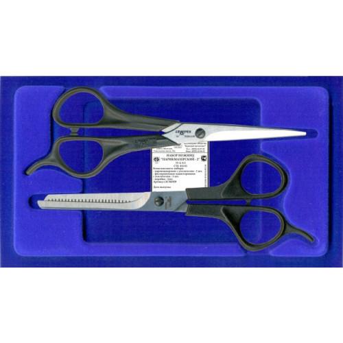Набор ножниц 2-х предметный парикмахерский-2 2С341929