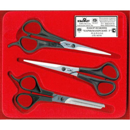 Набор ножниц 3-х предметный парикмахерский-3 2С351929